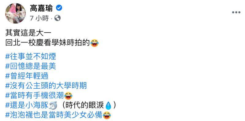 ▲民進黨立委高嘉瑜今(19)日在臉書PO文。(圖/翻攝自高嘉瑜FB)