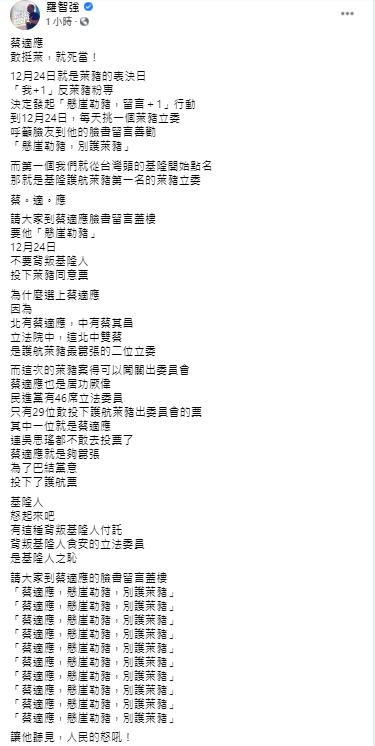 ▲羅智強今(20)日在臉書發起反萊豬活動。(圖/翻攝自羅智強臉書)