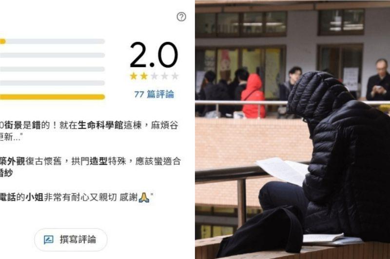 ▲有網友發現,大考中心的Google評分非常差。(示意圖/翻攝自《Dcard》及NOWnews資料照 )