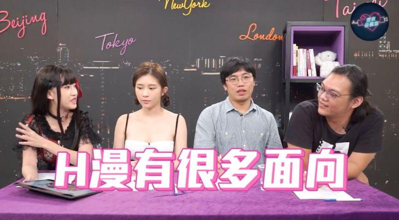 ▲小漾漾(左起)介紹知名H漫作品給鄭家純、逞誠、家倫。(圖/深夜保健室提供)
