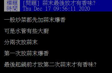 ▲有網友就在PTT提問「蒜末最後放才有香味?」釣出內行揭密「1神招」。(圖/翻攝自PTT)