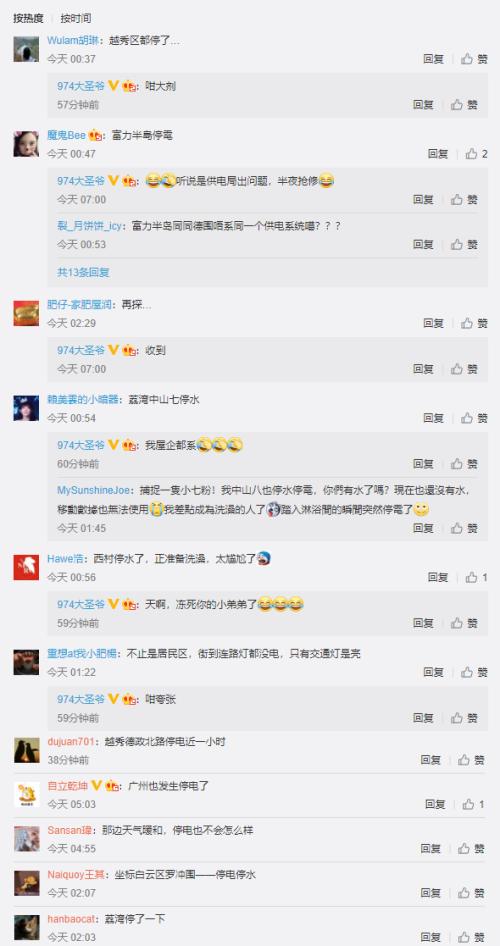 ▲無預警停電引起不少廣東民眾討論。(圖/翻攝自微博)