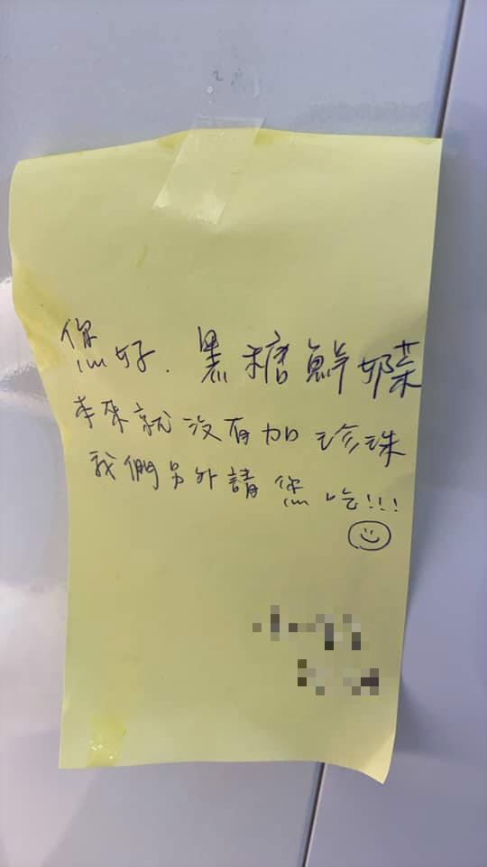 ▲女網友收到店員的手寫紙條,瞬間尷尬癌發作。(圖/翻攝自臉書社團《爆怨公社》)