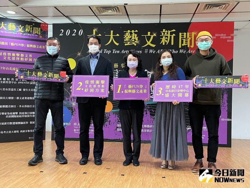年度十大藝文新聞揭曉 文化部推藝FUN券奪冠