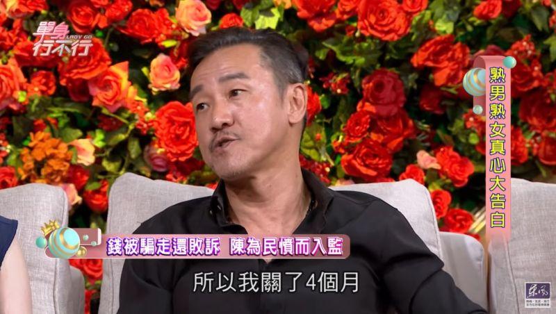 ▲前女友控誣告,陳為民入獄。(圖/翻攝東風衛視YouTube)
