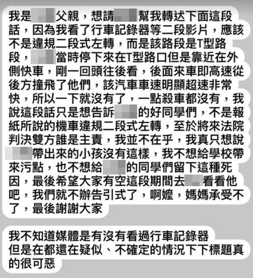 ▲UBA虎尾科大隊長陳男日前騎機車載女友時,發生嚴重車禍,造成雙亡,父親沈痛發聲。(圖/取自IG)
