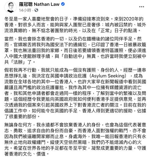 ▲羅冠聰12月21日(冬至)於臉書發文。(圖/翻攝自臉書)
