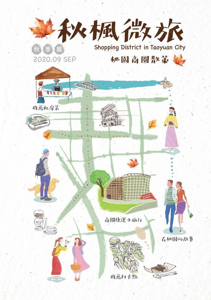 ▲桃園商圈散策特報−秋楓微旅(圖/公關照片)