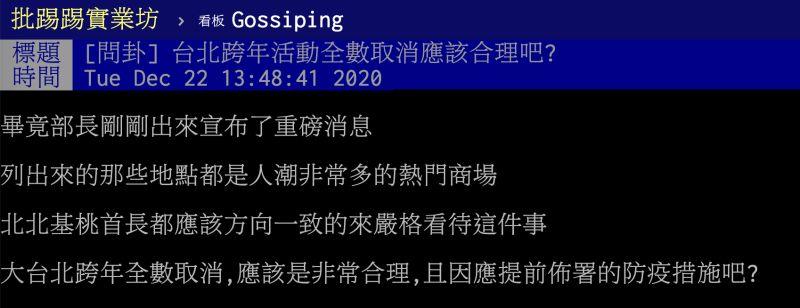 ▲台北跨年活動該全數取消?鄉民吐心聲。(圖/翻攝自PTT)