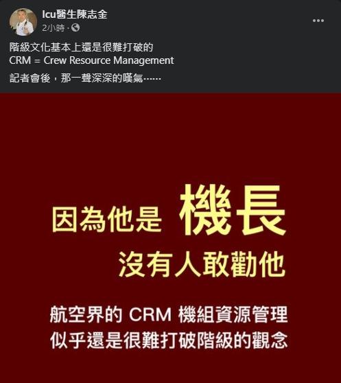 ▲(圖/翻攝自臉書《Icu醫生陳志金》)