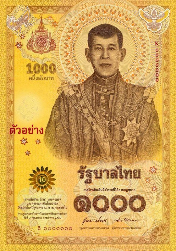 泰王紀念鈔