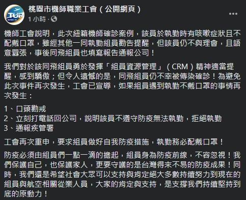 ▲桃園機師工會聲明全文。(圖/翻攝自桃園機師工會臉書)