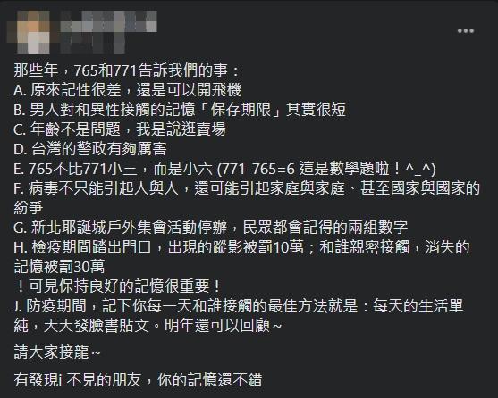 ▲陳志金分享「那些年,765和771告訴我們的事」。(圖/翻攝Icu醫生陳志金臉書)