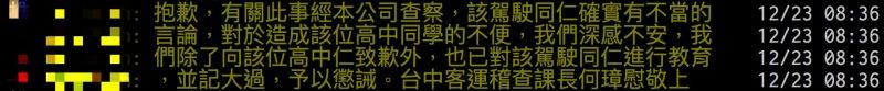 ▲台中客運稽查課長致歉並表示已將該位司機記過處分。(圖/翻攝自批踢踢)