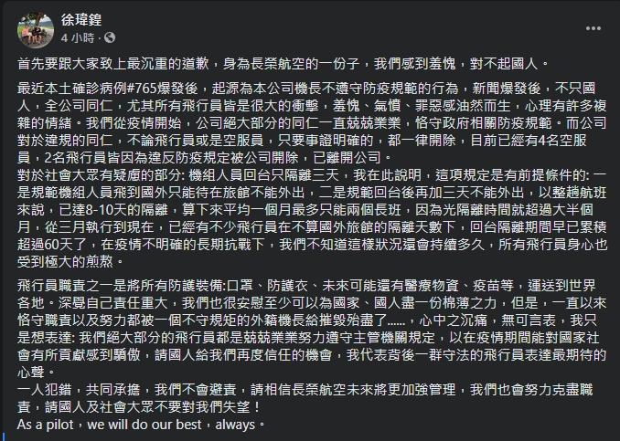 ▲(圖/翻攝自徐瑋鍠臉書)