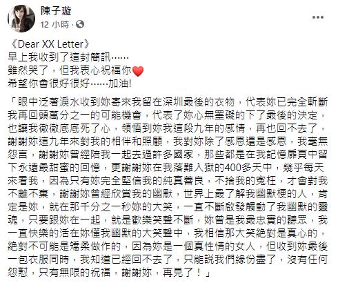 ▲陳子璇公開高國華的道別簡訊。(圖/陳子璇臉書)