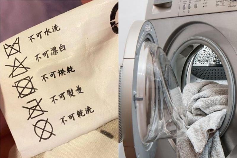 到底怎麼洗?女見「超狂洗衣標籤」崩潰求助 內行曝真相