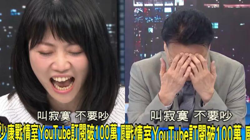 ▲高嘉瑜(左圖)錄節目大唱《煎熬》,趙少康崩潰。(圖/少康戰情室YouTube)