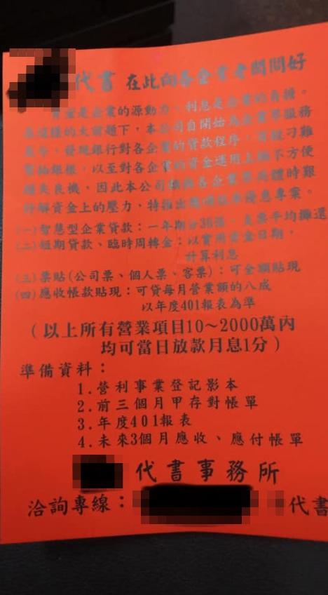 ▲一看內容才發現,原來這是一張代書事務所的廣告紙。(圖/翻攝爆怨公社臉書)