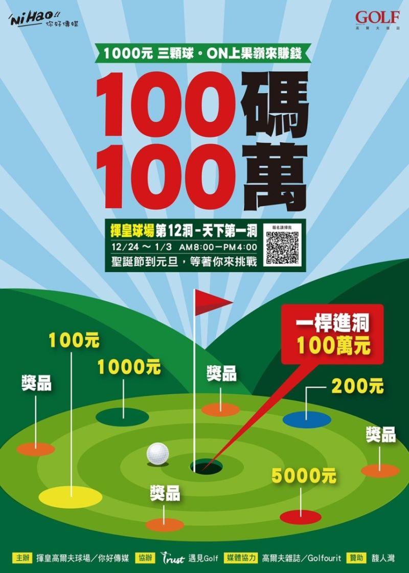 ▲由揮皇高爾夫俱樂部與你好傳媒共同主辦的「百碼百萬」活動,即將於12月24日至1月3日,於揮皇球場最著名的「天下第一洞」par