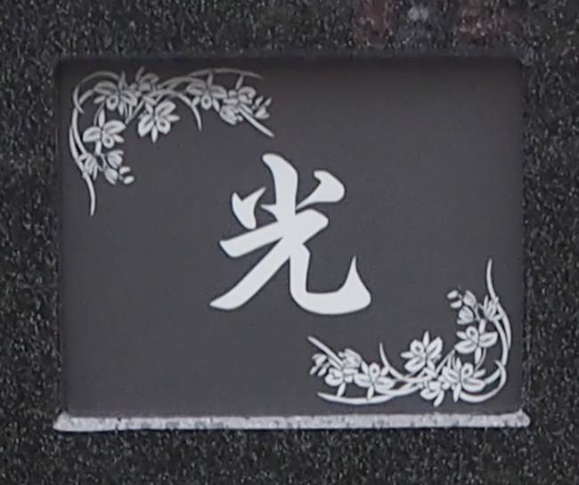 ▲當弔唁者接近藍芽墓碑,上方的小螢幕會亮起,顯示亡者的名字、去世日期等等,待家屬離開後,螢幕會自動回到預設值。(翻攝自https://syukatsu123.jp/yachiyo/hikari.html