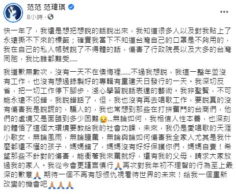 ▲范范全文。(圖/范瑋琪臉書)