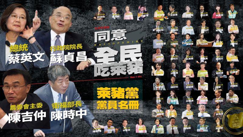 國民黨宣布延長反萊戰線 力推食安公投和罷免萊豬立委