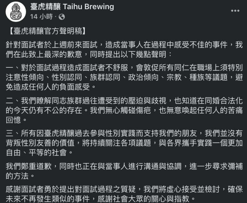 ▲臺虎精釀道歉聲明稿全文。(圖/翻攝自臺虎精釀臉書)