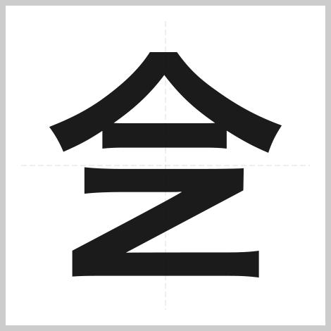 ▲今年許多「創作漢字」作品都與疫情有關。(圖/翻攝自「創作漢字」官網)