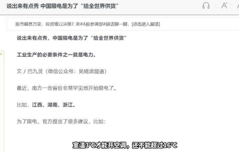 ▲財經作家吳曉波揭開此次中國限電的背後真相。(圖/翻攝新浪財經)
