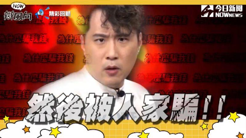 ▲余祥銓遭詐騙,被學生怒嗆太笨。(圖/NOWnews