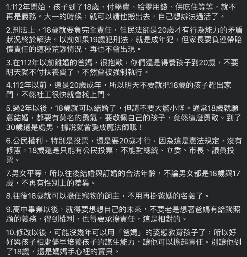 ▲呂秋遠列出民法成年年齡下修至18歲的影響。(圖/翻攝自呂秋遠臉書)