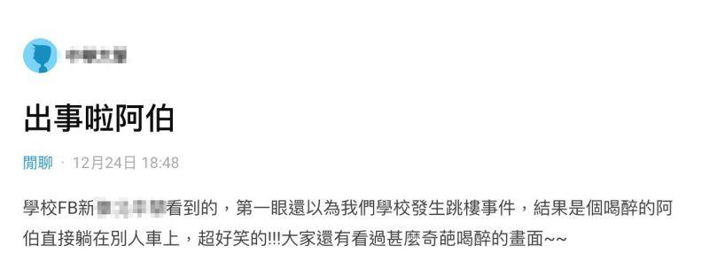 ▲一名男網友在社群平台《Dcard》上以「出事啦阿伯」為題發文。(圖/翻攝自《Dcard》)