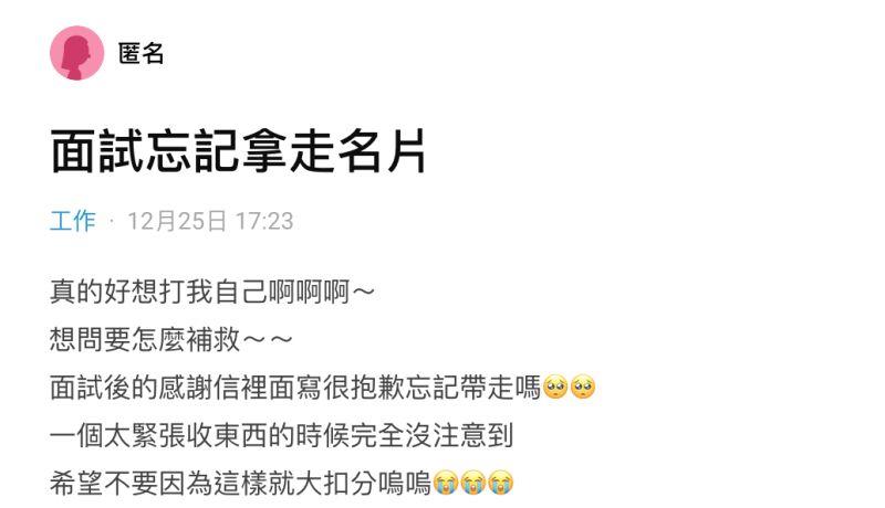 ▲一名女網友在社群平台《Dcard》上以「面試忘記拿走名片」為題發文。(圖/翻攝自《Dcard》)
