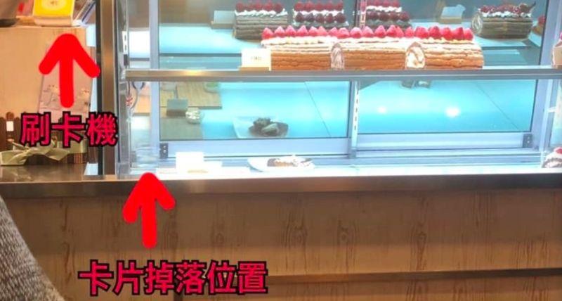 ▲網友分享自己去甜點店消費時,遇到信用卡掉落冰櫃縫隙的問題。(圖/爆怨公社)