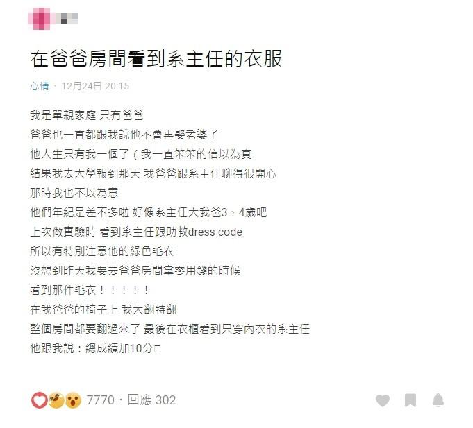 ▲網友分享自己發現老爸的情人躲在衣櫃!身份曝光後令她感到尷尬。(示意圖/p)