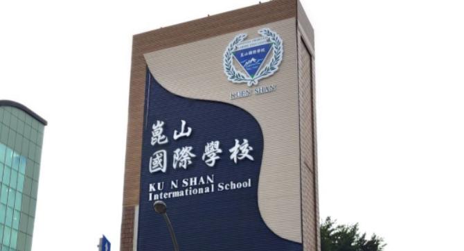 ▲台南崑山中學新招牌出錯,掀起在地網友熱議。(圖/翻攝自臉書社團《台南爆料公社》)