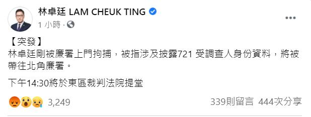 ▲林卓廷的臉書在今天早上7點多發文,聲稱有香港廉政公署的人員赴其住處拘捕他。(圖/翻攝自臉書)