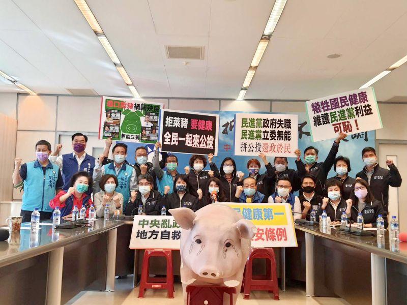 ▲中市議會國民黨團議員舉行「反萊豬、拼公投、護健康」記者會。(圖/柳榮俊攝2020.12.28)