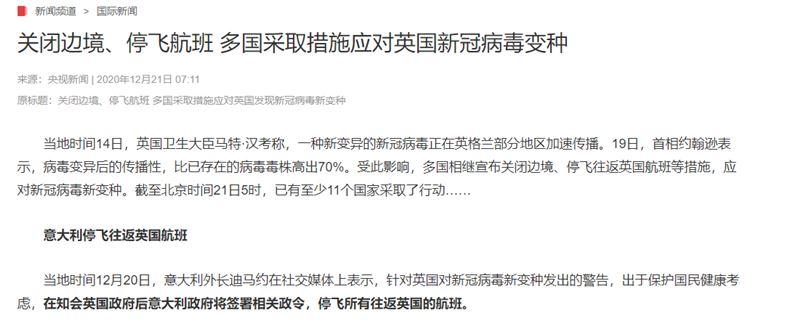 ▲中國官方稱是「英國新冠病毒變種」,這讓陳志金忍不住嗆「譚先生你在哪?」(圖/翻攝自《央視》)