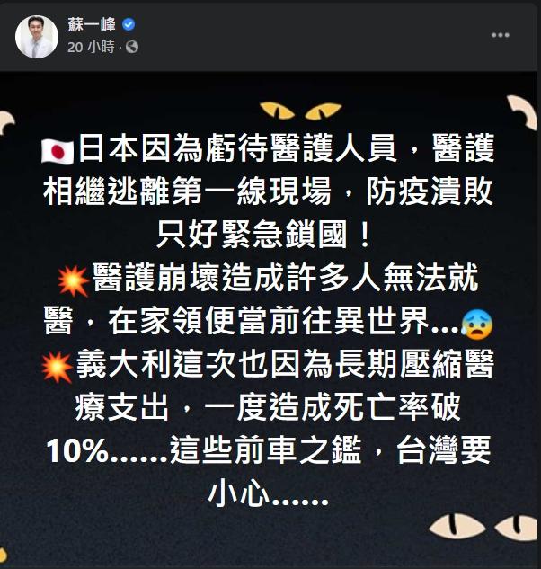 ▲蘇一峰指出,日本因虧待醫護人員,所以才導致他們相繼逃離第一現場。(圖/翻攝蘇一峰臉書)
