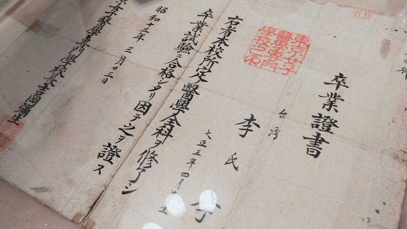 ▲李佳音以優異的成績畢業於日本東京女子醫學院,卻亦然絕然的回到故鄉「台灣」執業。(圖/記者鄭志宏攝)