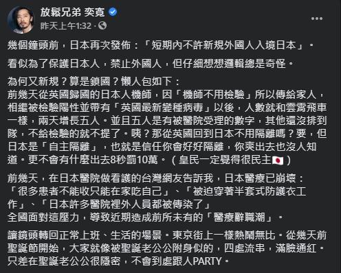 ▲旅日台灣YouTuber奕寬認為,日本民間過度輕忽疫情的嚴峻。(圖/翻攝自奕寬粉絲專頁)