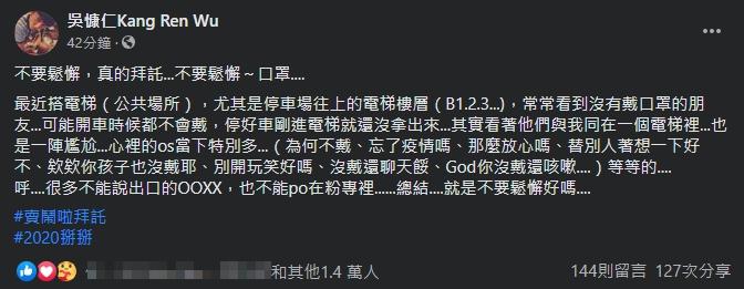 ▲(圖/翻攝自吳慷仁臉書)