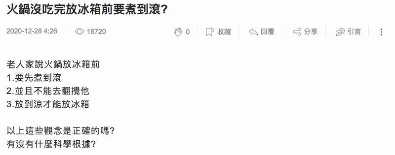 ▲網友詢問,沒吃完的火鍋放冰箱前需要再煮滾一次嗎?引發討論。(圖/翻攝自「Mobile01」討論區)