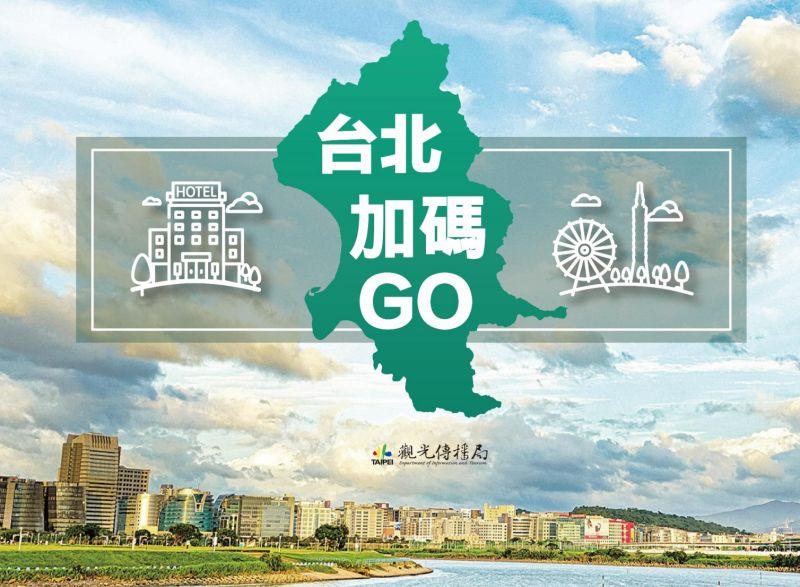 ▲台北市政府為了刺激外地民眾來台北觀光,祭出兩階段的旅遊住宿補助,只要符合資格,每人每晚將可補助1000元。(圖/台北市政府提供)
