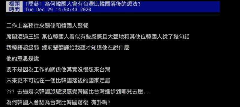 ▲網友透露韓國客戶抱怨台灣比較落後,要不是工作關係其實沒有很想來。(圖/翻攝自批踢踢)