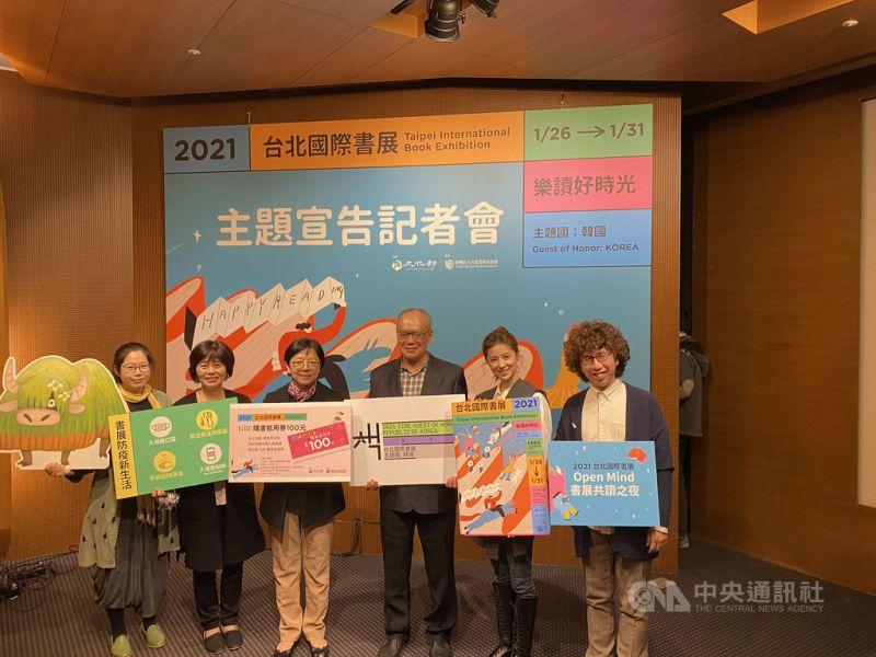2021<b>台北國際書展</b>虛實整合 線上展覽率先開跑