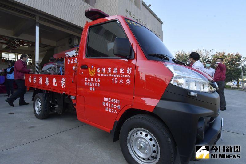 ▲瑞晉企業捐贈一輛小型水箱車給秀水消防隊。(圖/記者陳雅芳攝,2020.12.