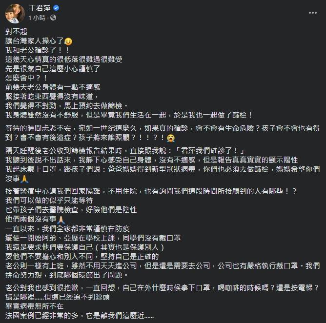 ▲(圖/翻攝自王君萍臉書)
